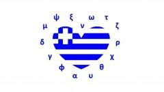 Modern Greek Pronunciation